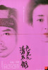The Twilight Samurai Movie Poster Print (27 x 40) - Item # MOVCF5294