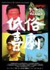 Vulgaria Movie Poster (11 x 17) - Item # MOVEB91405