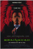 Brainscan Movie Poster Print (27 x 40) - Item # MOVIH1620