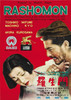 Rasho-Mon Movie Poster (11 x 17) - Item # MOVEJ7173