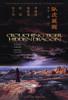 Crouching Tiger, Hidden Dragon Movie Poster Print (27 x 40) - Item # MOVIF3284