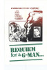 Requiem For a G-Man Movie Poster Print (27 x 40) - Item # MOVAH4321