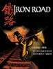 Iron Road Movie Poster Print (27 x 40) - Item # MOVCI8825