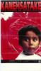 Kanehsatake Movie Poster Print (27 x 40) - Item # MOVAH0405