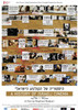 A History of Israeli Cinema Movie Poster Print (27 x 40) - Item # MOVAB02370