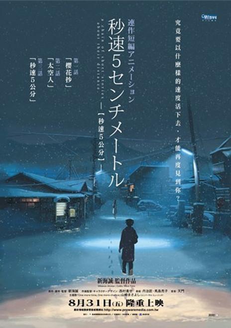 5 Centimeters per Second Movie Poster (11 x 17) - Item # MOV414451
