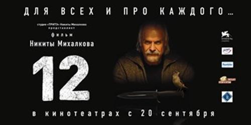 12 Movie Poster (17 x 11) - Item # MOV414360