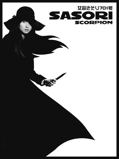 Female Prisoner #701: Scorpion (8 x 10) Meiko Kaji 1972 Movie Poster Masterprint (8 x 10) - Item # MINEVCMCDFEPREC009H