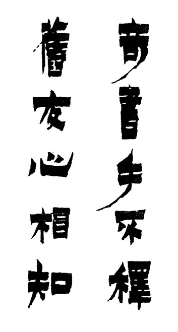 Calligraphy: Chinese. /Nchin Nung (1687-1764), A Couplet, Ch'Ing Dynasty, 1644-1912. Height: 31 1/2 Inches. Poster Print by Granger Collection - Item # VARGRC0060845