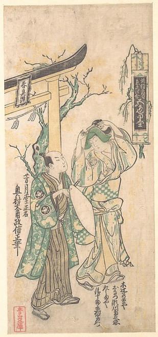 "Scene from a Drama Poster Print by Okumura Masanobu (Japanese  1686  ""1764) (18 x 24) - Item # MET56821"