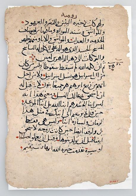 Manuscript Leaves from an Arabic Manuscript Poster Print (18 x 24) - Item # MET479385