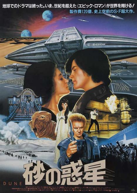 Dune Movie Poster (11 x 17) - Item # MOVCJ4667