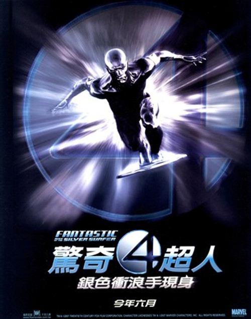 Fantastic Four Rise of the Silver Surfer Movie Poster (11 x 17) - Item # MOV414917