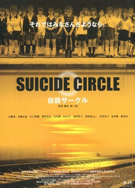 Suicide Circle Movie Poster (11 x 17) - Item # MOV236428