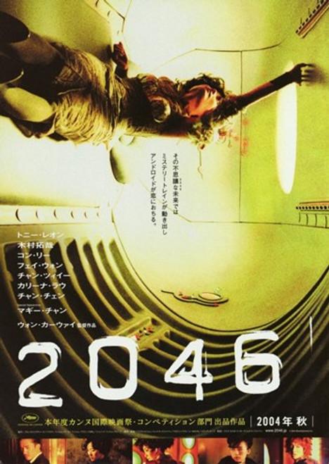 2046 Movie Poster (11 x 17) - Item # MOV274841