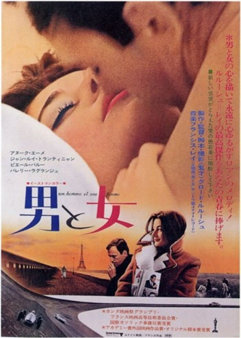 Man and a Woman Movie Poster (11 x 17) - Item # MOV196193