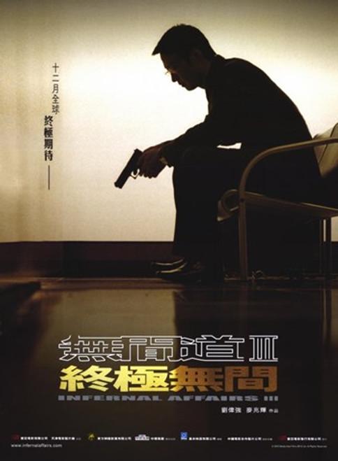 Infernal Affairs 3 Movie Poster (11 x 17) - Item # MOV237617