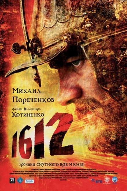 1612 Khroniki smutnogo vremeni Movie Poster (11 x 17) - Item # MOV414380