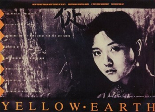 Yellow Earth Movie Poster (17 x 11) - Item # MOV202574