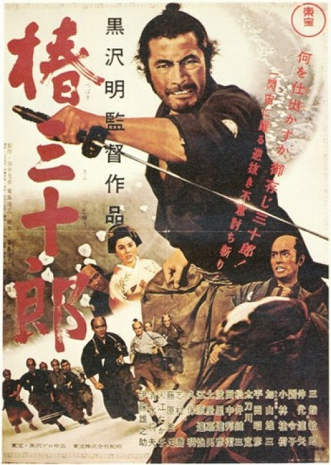 Sanjuro Movie Poster (11 x 17) - Item # MOV199644