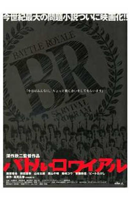 Battle Royale Movie Poster (11 x 17) - Item # MOV227979