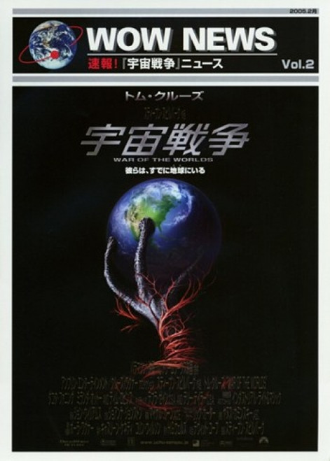 War of the Worlds Movie Poster (11 x 17) - Item # MOV261597