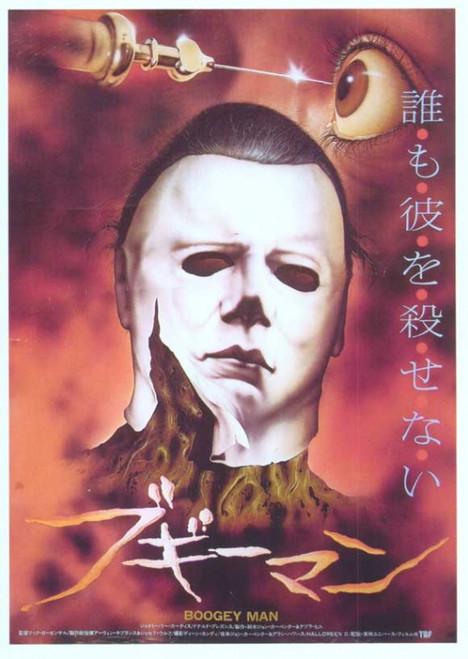 The Boogie Man Movie Poster Print (27 x 40) - Item # MOVCJ6655