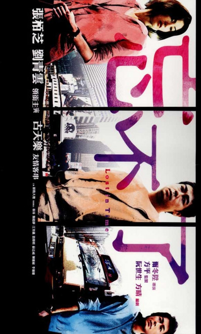 Lost in Time Movie Poster (11 x 17) - Item # MOVAJ0563
