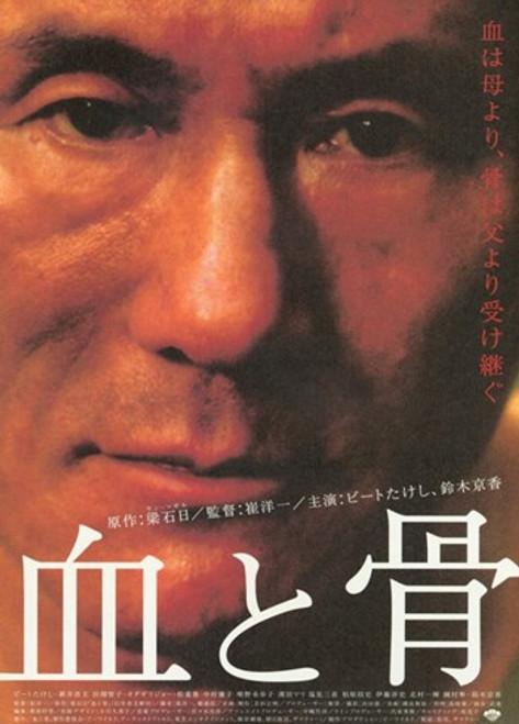 Blood and Bones Movie Poster (11 x 17) - Item # MOV236318