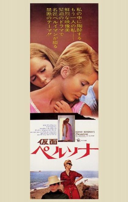 Persona Movie Poster (11 x 17) - Item # MOV202541