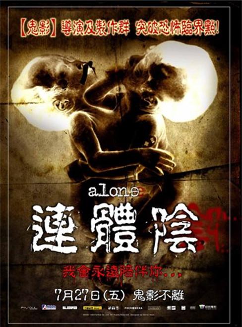 Alone Movie Poster (11 x 17) - Item # MOV414493