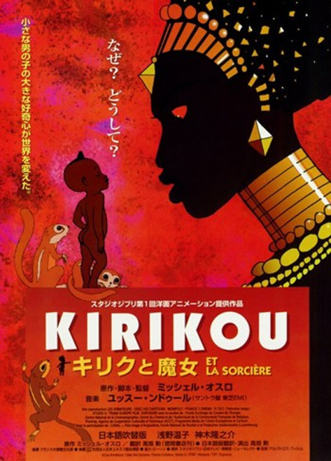 Kirikou and the Sorceress Movie Poster (11 x 17) - Item # MOV236375