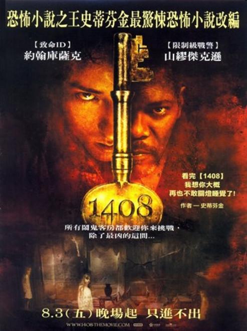 1408 Movie Poster (11 x 17) - Item # MOV414375
