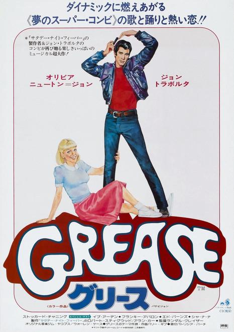 Grease Movie Poster Masterprint (11 x 17) - Item # EVCMCDGREAEC023