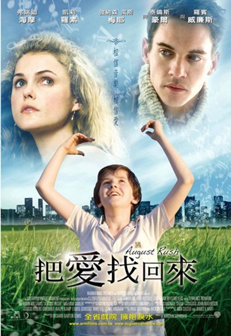 August Rush Movie Poster (11 x 17) - Item # MOV414583