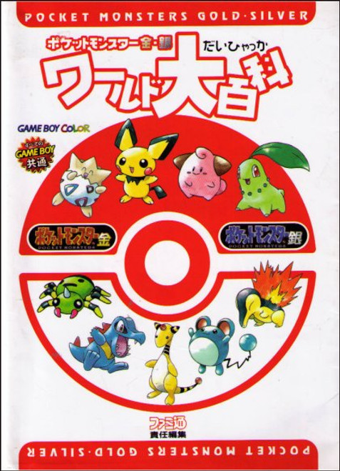 Pokemon Pocket Monsters Gold & Silver Gameboy Color Strategy Guide Book - (Japanese Tankobon)