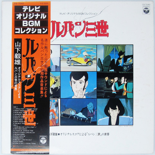 Takeo Yamashita - Lupin III