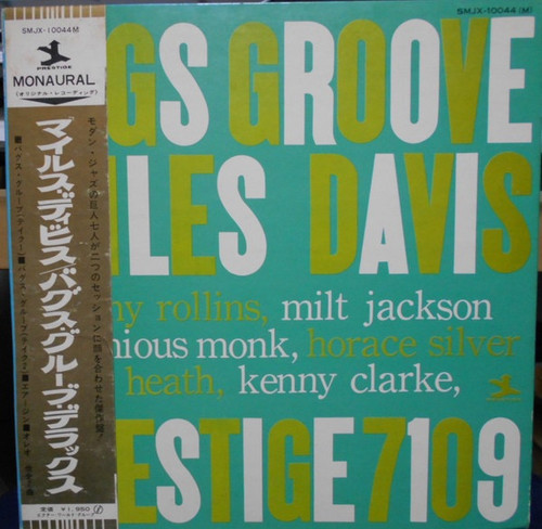 Miles Davis - Bags Groove ( Gatefold Japanese Import)