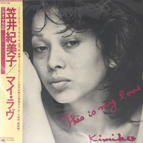 Kimiko Kasai - This Is My Love (Japanese Press)