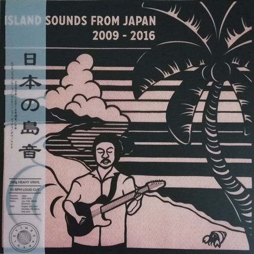 Various Artists - Island Sounds From Japan 2009-2016