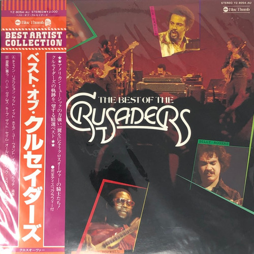 The Crusaders - The Best of the Crusaders (Japanese Pressing with OBI)