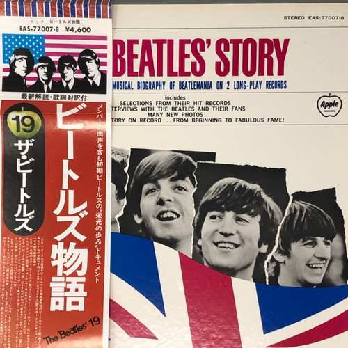 The Beatles - The Beatles' Story (1970's Japanese Pressing in Box with OBI)