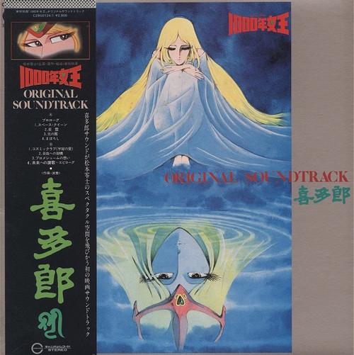 Kitaro - 1000年女王 = Queen Millennia Original Soundtrack