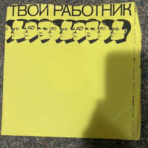 KRAFTWERK rare bootleg live 2 LP: Tbon Pabothnk Munchen 1981 orig poster sleeve and 4 panel Poster