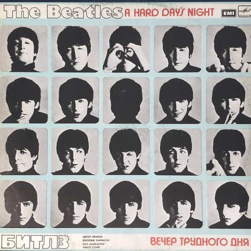 The Beatles - A Hard Day's Night (80's Russian Pressing DMM)