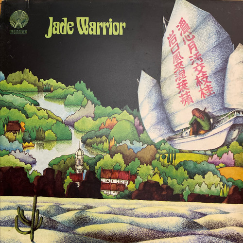 Jade Warrior - S/T (First UK - Vertigo Swirl NM)