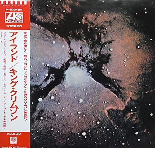 King Crimson - Islands (Japan)