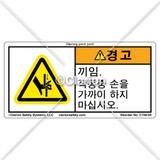 Warning/Pinch Point Label (C746-65)