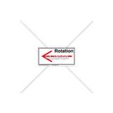 Straight Arrow/Left Rotation Label (7804-04HPL)