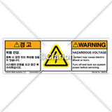 Warning/Hazardous Voltage Label (C4052-02)